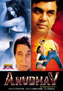 Anubhav - An Experience