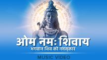 Om Namah Shivay - Video Song