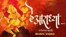 He Aaradhya - Video Song