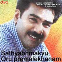Sathyabhamakkoru Premalekhanam