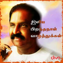 Best Of Vairamuthu
