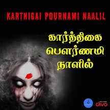 Karthigai Pournami Naalil