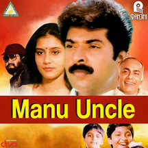 Manu Uncle