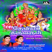 Deivar Thiruvarul