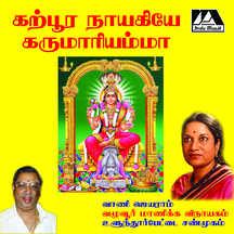 Karpoora Nayagiyae Karumariiyamma