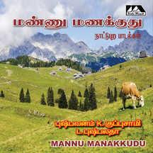 Mannu Manakkuthu