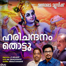 Harichandanam Thottu