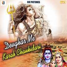 Devghar Me Karab Chaukidari