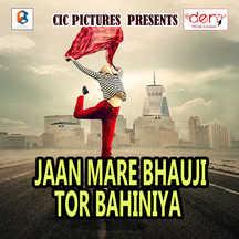 Jaan Mare Bhauji Tor Bahiniya