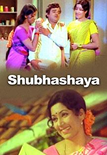 Watch Shubhashaya full movie Online - Eros Now