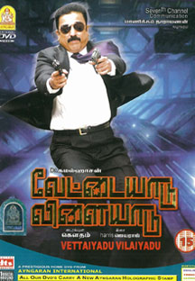 Watch Vettaiyadu Vilaiyadu full movie Online - Eros Now
