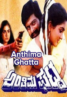 Watch Anthima Ghatta full movie Online - Eros Now