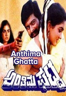 Watch Anthima Ghatta full movie Online - Eros Now