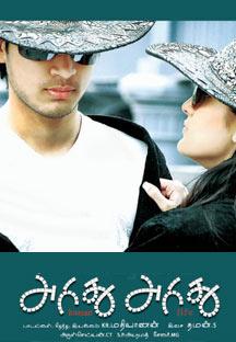 Watch Aridhu Aridhu full movie Online - Eros Now