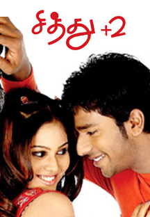 Watch Siddhu 2 full movie Online - Eros Now