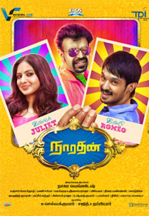 Watch Narathan full movie Online - Eros Now