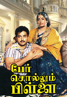 Watch Per Sollum Pillai full movie Online - Eros Now