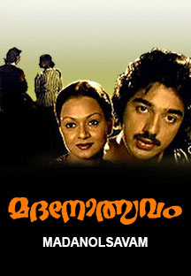 Watch Madanolsavam full movie Online - Eros Now