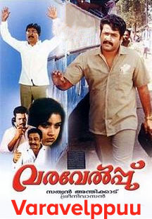 Watch Varavelppuu full movie Online - Eros Now