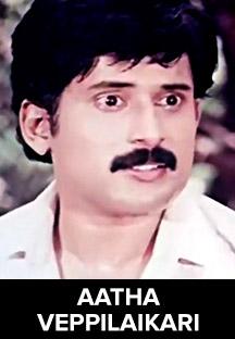 Watch Aatha Veppilaikari full movie Online - Eros Now