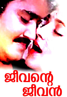 Watch Jeevante Jeevan full movie Online - Eros Now