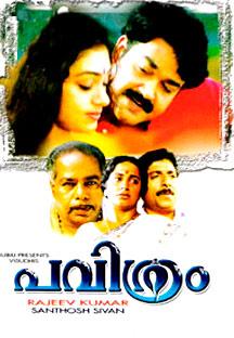 Watch Pavithram full movie Online - Eros Now