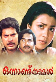 Watch Onnanu Nammal full movie Online - Eros Now