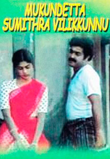 Watch Mukundetta Sumithra Vilikkunnu full movie Online - Eros Now