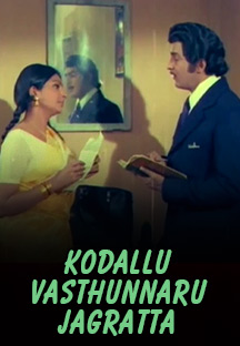 Watch Kodallu Vasthunnaru Jagratha full movie Online - Eros Now