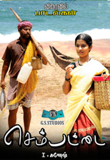 Watch Sembattai full movie Online - Eros Now