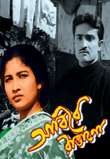 Watch Aabirey Rangano full movie Online - Eros Now