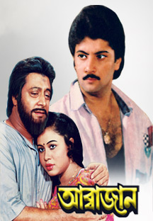 Watch Abbajaan full movie Online - Eros Now