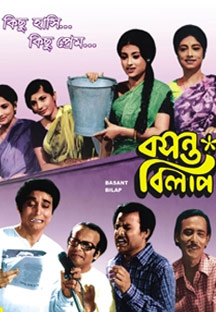 Watch Basanta Bilap full movie Online - Eros Now