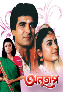 Watch Anutap full movie Online - Eros Now