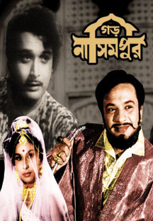 Watch Garh Nasimpur full movie Online - Eros Now