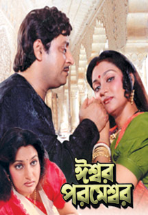 Watch Iswar Parameswar full movie Online - Eros Now