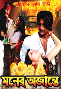 Watch Maner Ajante full movie Online - Eros Now