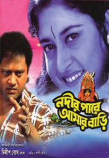 Watch Nadir Paare Aamar Bari full movie Online - Eros Now