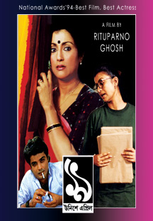 Watch Unishe April full movie Online - Eros Now