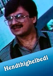Watch Hendthighelbedi full movie Online - Eros Now