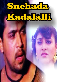 Watch Snehada Kadalalli full movie Online - Eros Now