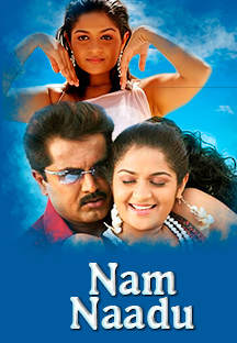 Watch Nam Naadu full movie Online - Eros Now