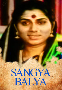 Watch Sangya Balya full movie Online - Eros Now