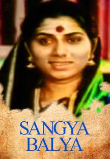 Watch Sangya Balya full movie Online - Eros Now