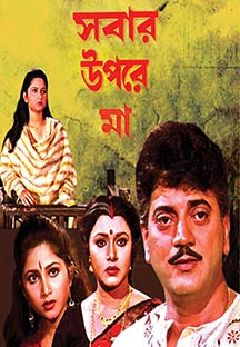 Watch Sabar Upare Maa full movie Online - Eros Now