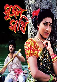 Watch Sujan Sakhi full movie Online - Eros Now