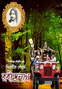 Watch Bidehir Khonje Rabindranath full movie Online - Eros Now