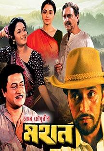 Watch Mahaan full movie Online - Eros Now