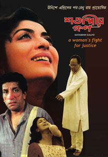 Watch Shatabdir Galpo full movie Online - Eros Now