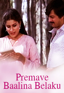 Watch Premave Balina Belaku full movie Online - Eros Now